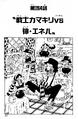Thumbnail for version as of 03:20, May 9, 2013
