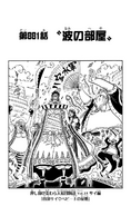 Chapter 881