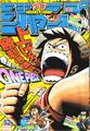 Shonen Jump 2005 numero 52