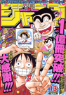 Shonen Jump 2005 Issue 13