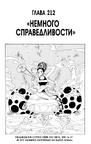 One Piece v23 c212 124