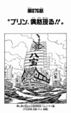 Chapter 876