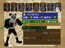 Grand Battle Pandaman File