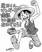 Monkey D. Luffy (interpretiert von Akira Toriyama)
