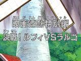 Eigarendō Special Kessen! Luffy VS Largo