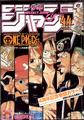 Shonen Jump 2001 Issue 44.png