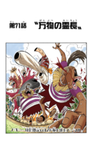 Chapter 71 Colored