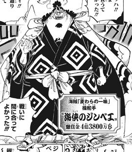 Jinbe Manga Infobox