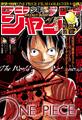 Shonen Jump 2016 Issue 13.png