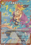 Marco Miracle Battle Carddass 05-85 SR