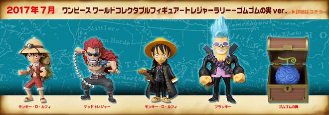 One Piece World Collectable Figure Treasure Rally Gomu Gomu no Mi ver