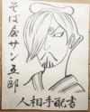 Sanji's Wano Wanted Poster