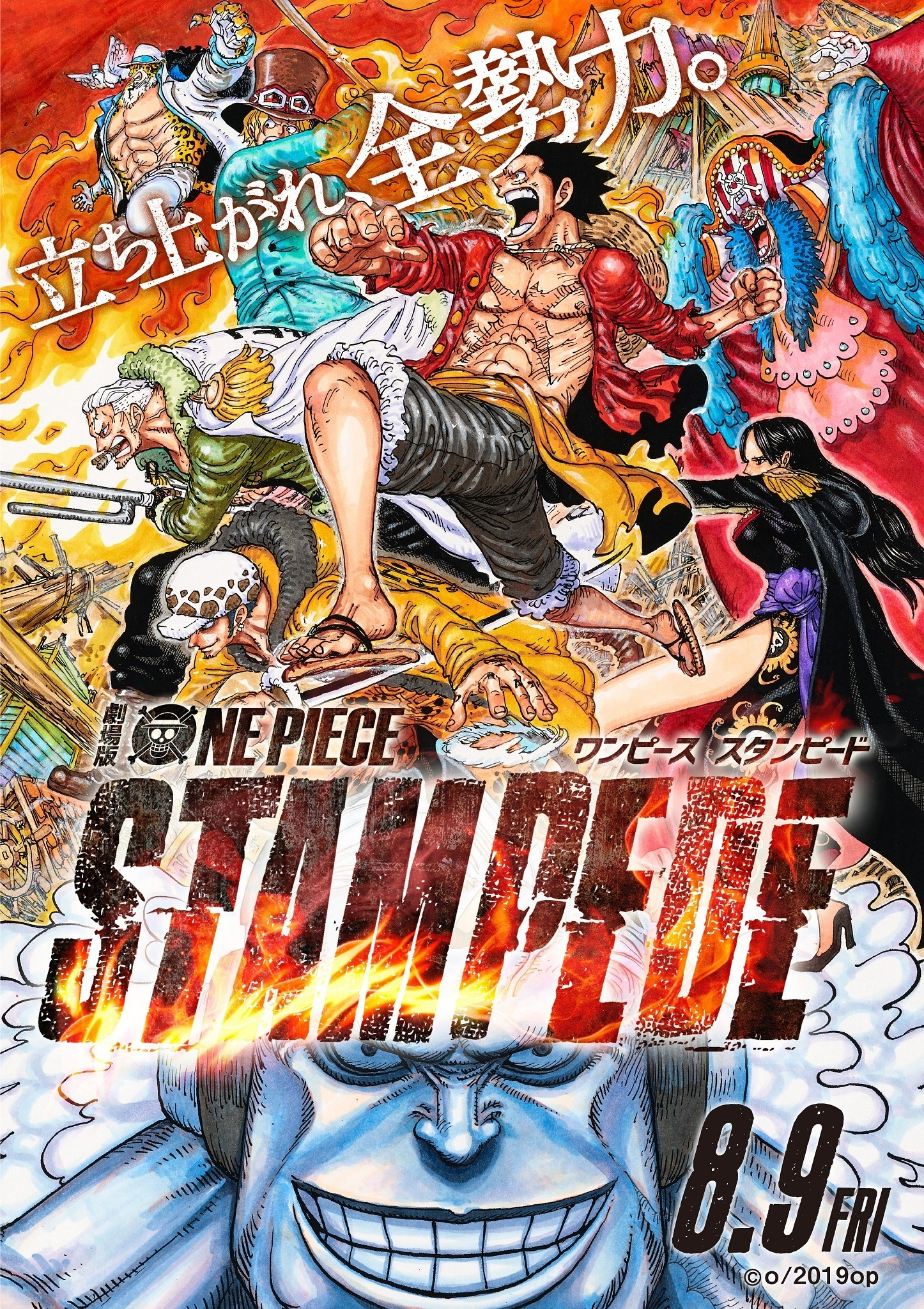 One Piece Stampede One Piece Wiki Fandom Powered By Wikia