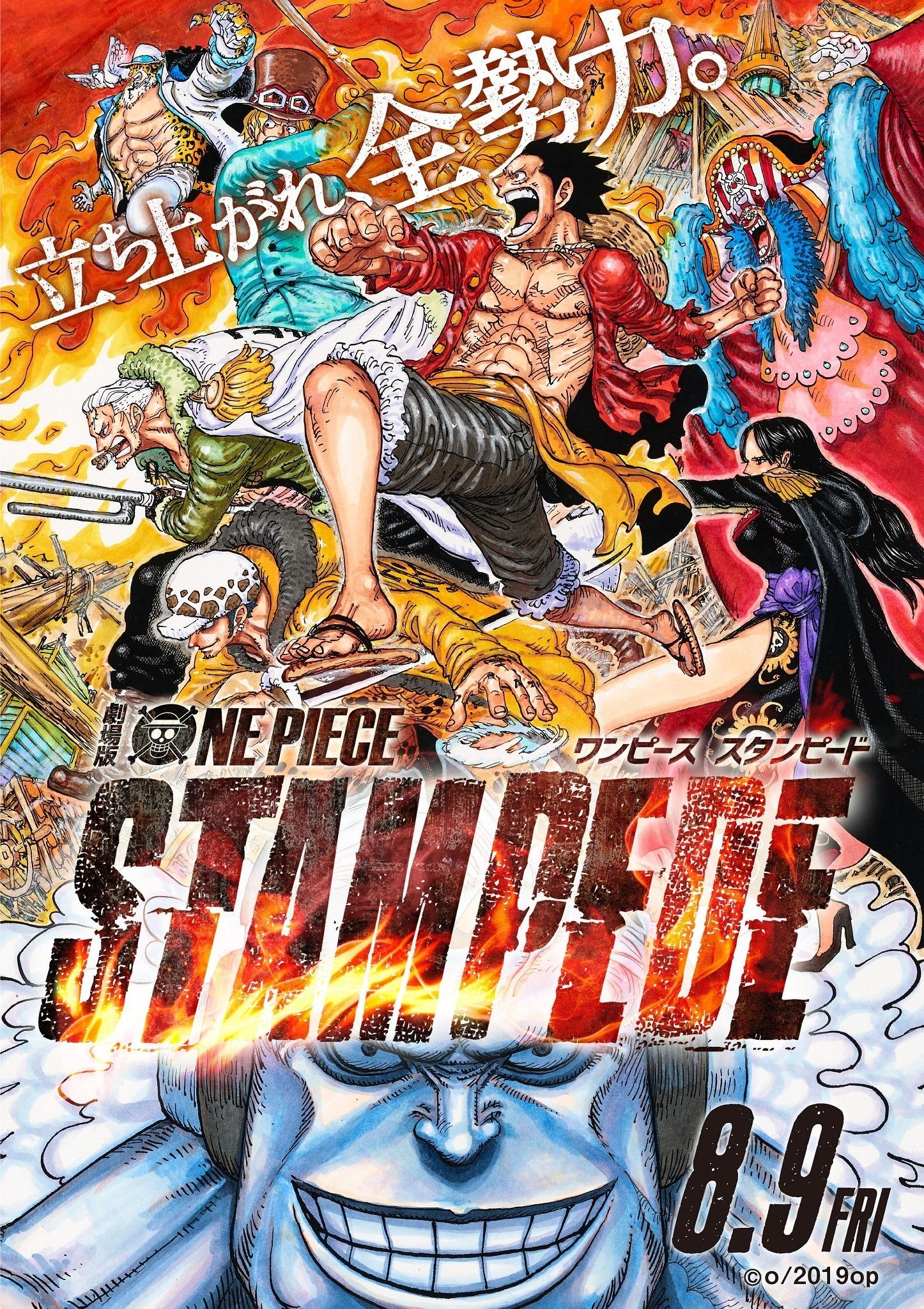 One Piece: Stampede | One Piece Wiki | Fandom