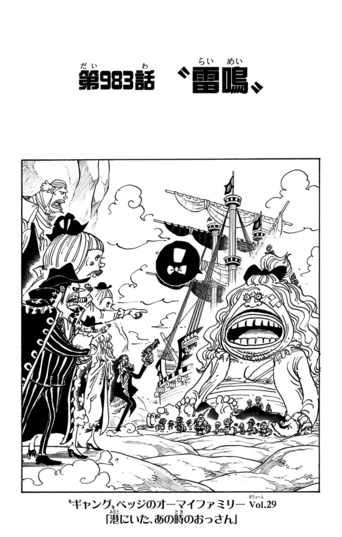 Chapter 983