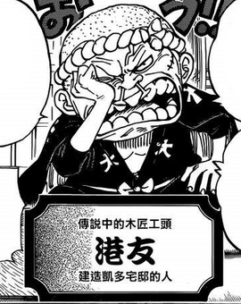 Minatomo Manga Infobox