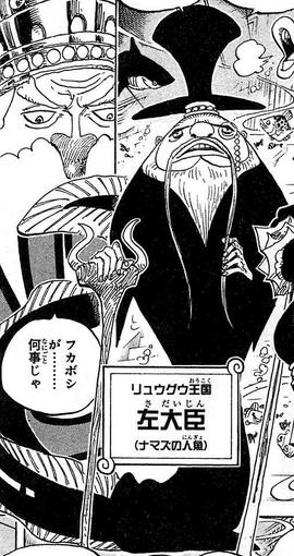Ministro de la Izquierda Manga Infobox