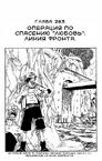 One Piece v30 c283 140