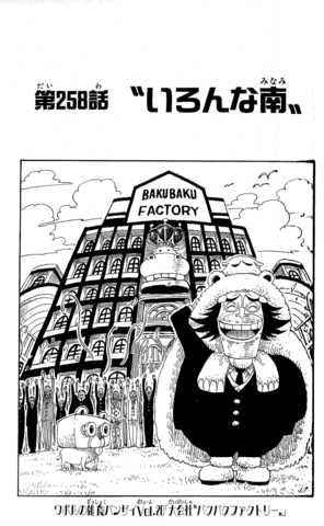 File:Chapter 258.png