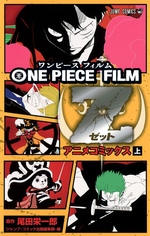 One Piece Film Z Anime Comic 1