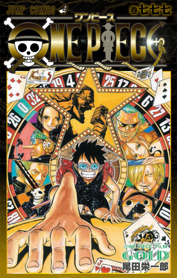 One Piece Volume 777 | One Piece Wiki | Fandom