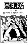 One Piece v09 c073 01