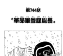Chapter 744