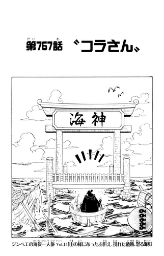 Chapter 767
