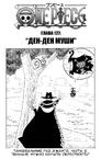 One Piece v15 c127 03