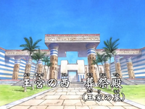 Tomb of the Kings Infobox