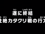Episode 871