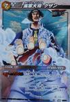 Aokiji Carddass