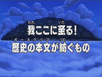 Эпизод 194