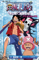 Episode of Chopper Plus Ani-Manga Cover