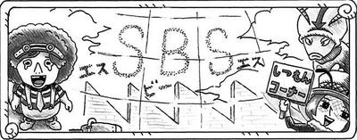 SBS 79 página 3