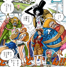 Sanji Rescue Team Heads Out