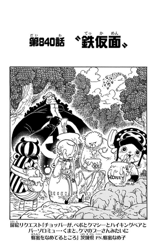 Chapter 840