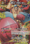 Franky Miracle Battle Carddass 81-85 M