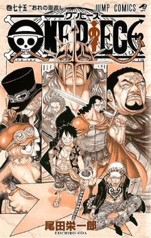 Volume 75 Inside Cover
