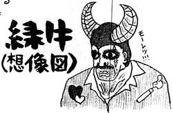 SBS73 4 Ryokugyu