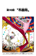 Chapter 143 Colored