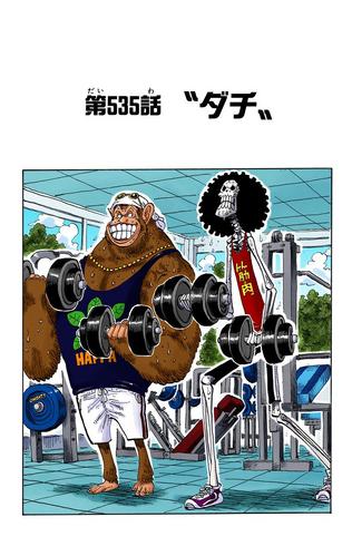 Глава 535