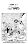 One Piece v23 c215 189