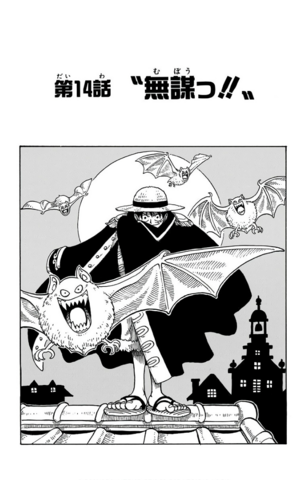 File:Chapter 14.png