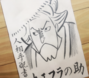 Franky's Wano Wanted Poster
