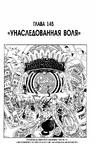 One Piece v16 c145 169
