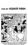 One Piece v22 c200 087