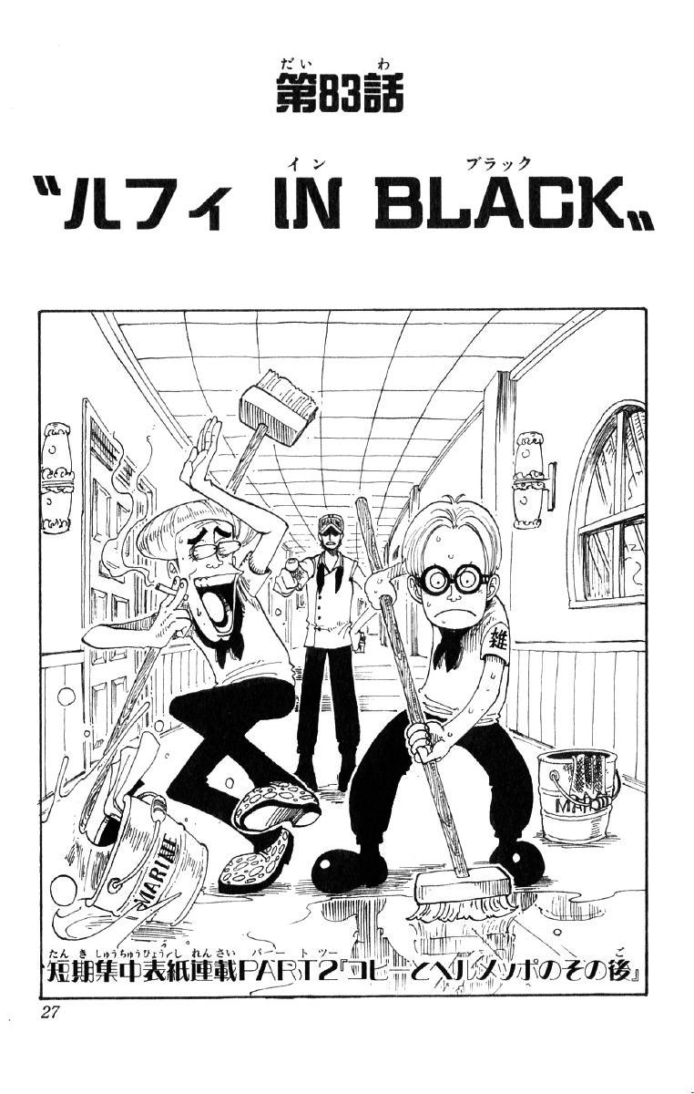 Chapter 83 One Piece Wiki Fandom Powered By Wikia