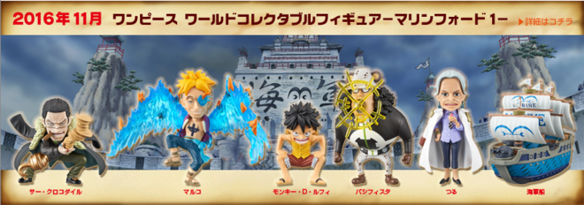 One Piece World Collectable Figure One Piece Marineford Volume 1