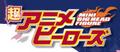 SuperAnimeHeroes-logo.png